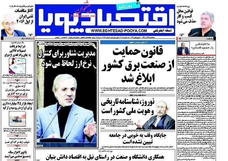 عناوین اخبار روزنامه اقتصاد پویا در روز سه شنبه 24 آذر 1394 :