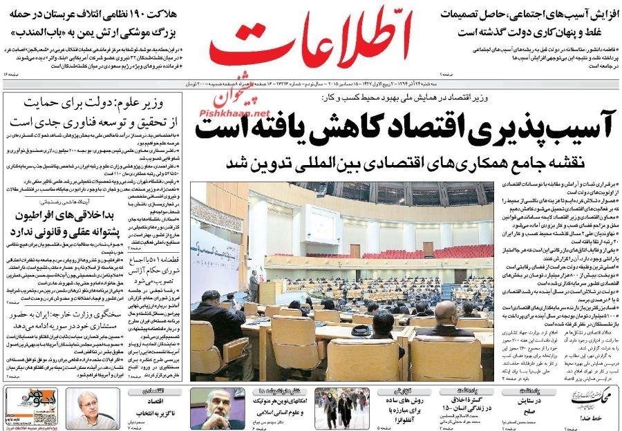 عناوین اخبار روزنامه اطلاعات در روز سه شنبه 24 آذر 1394 :