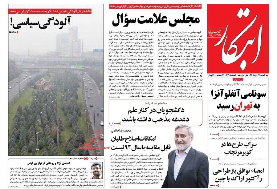 عناوین اخبار روزنامه ابتکار در روز سه شنبه 24 آذر 1394 :