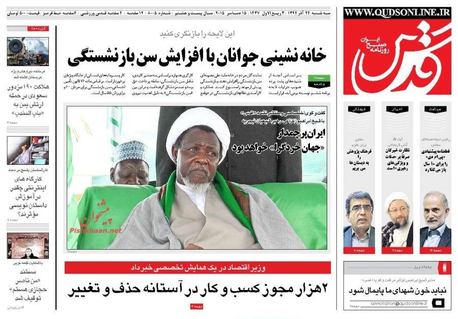 عناوین اخبار روزنامه قدس در روز سه شنبه 24 آذر 1394 :
