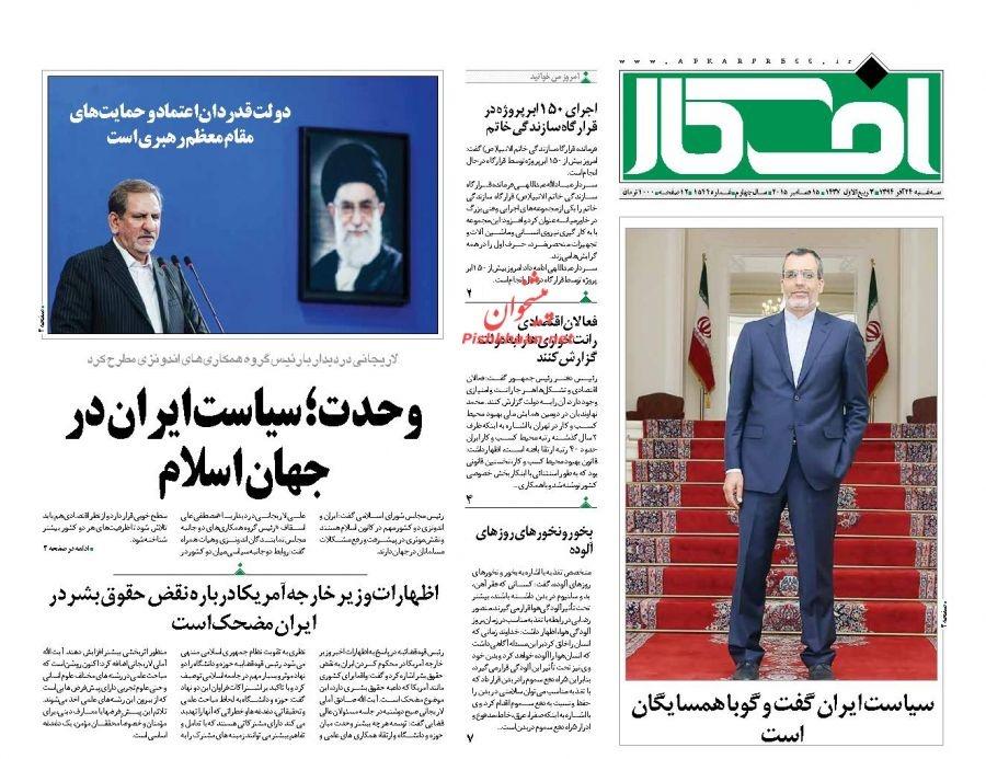 عناوین اخبار روزنامه افکار در روز سه شنبه 24 آذر 1394 :