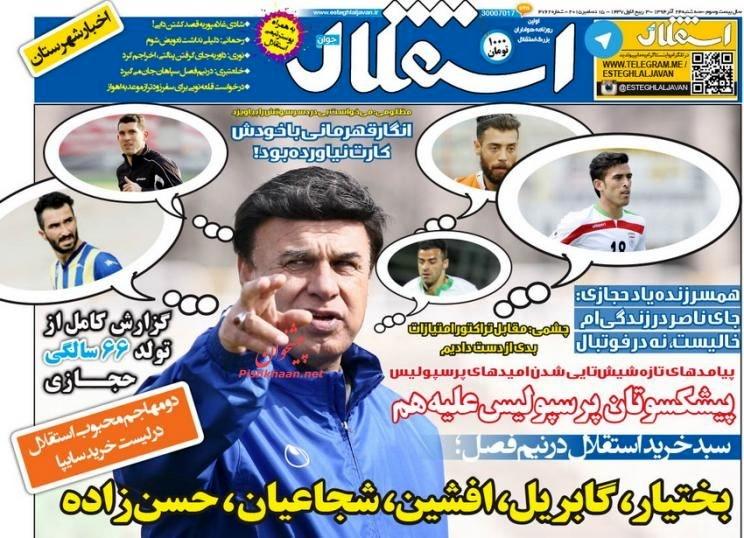 عناوین اخبار روزنامه استقلال جوان در روز سه شنبه 24 آذر 1394 :