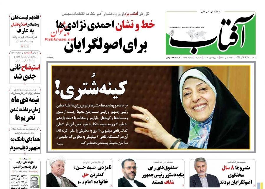 عناوین اخبار روزنامه آفتاب یزد در روز سه شنبه 24 آذر 1394 :