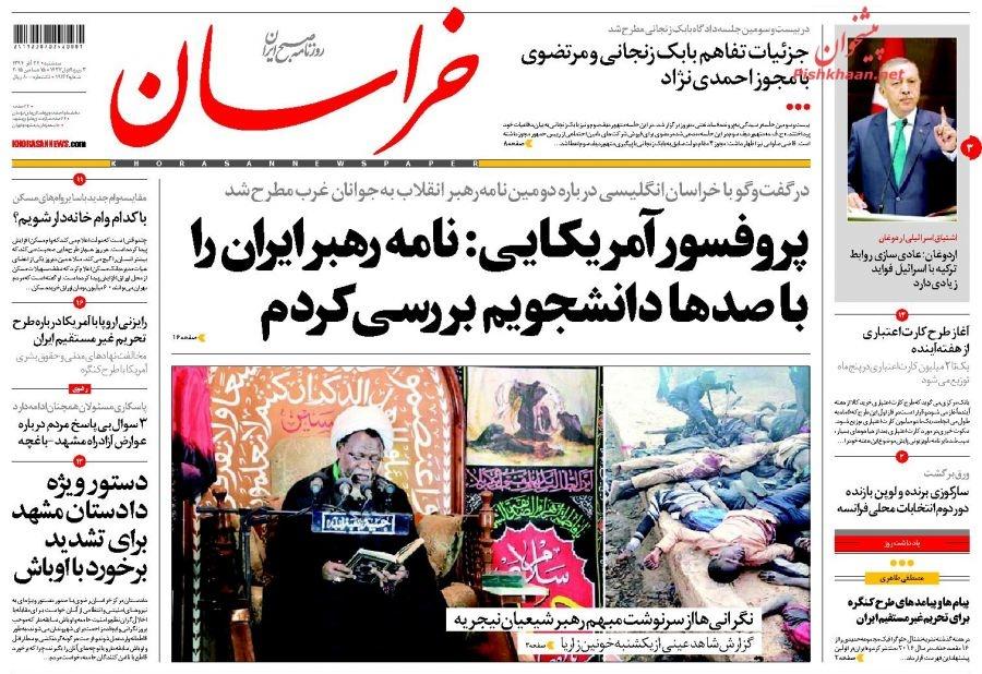 عناوین اخبار روزنامه خراسان در روز سه شنبه 24 آذر 1394 :