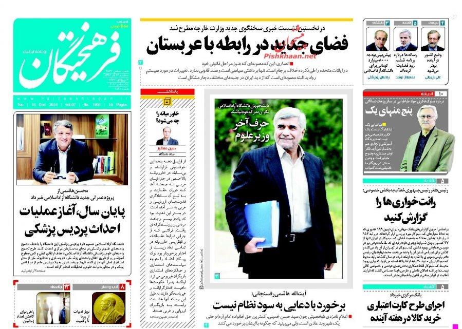 عناوین اخبار روزنامه فرهیختگان در روز سه شنبه 24 آذر 1394 :