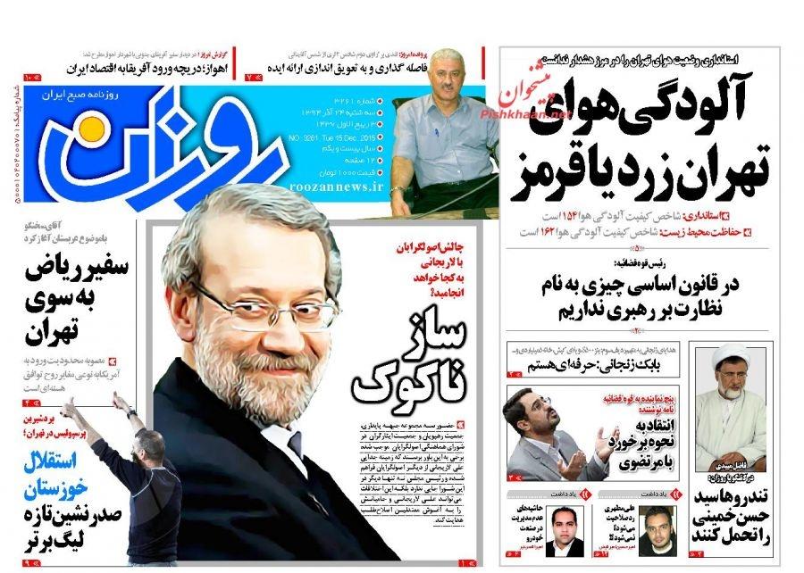 عناوین اخبار روزنامه روزان در روز سه شنبه 24 آذر 1394 :
