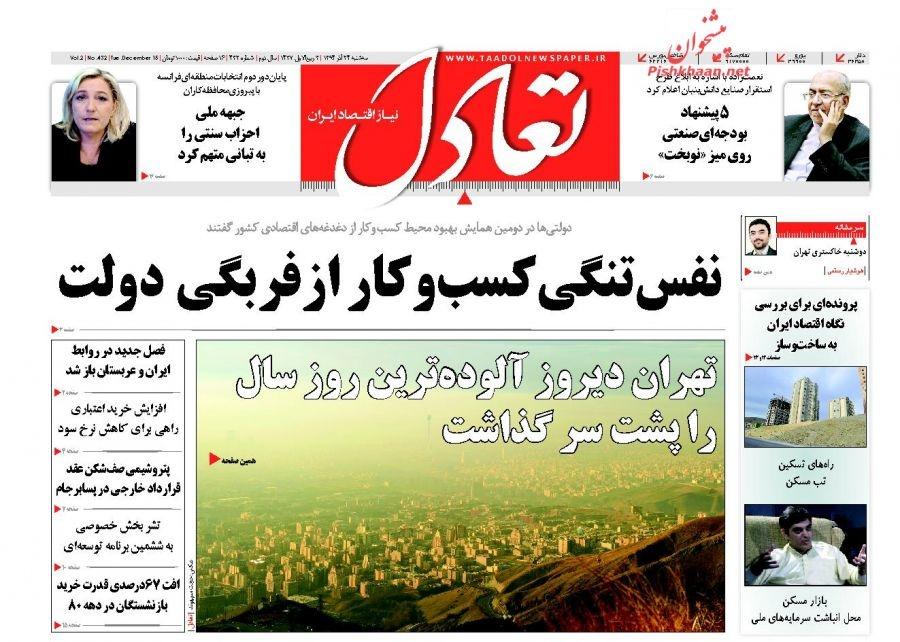 عناوین اخبار روزنامه تعادل در روز سه شنبه 24 آذر 1394 :