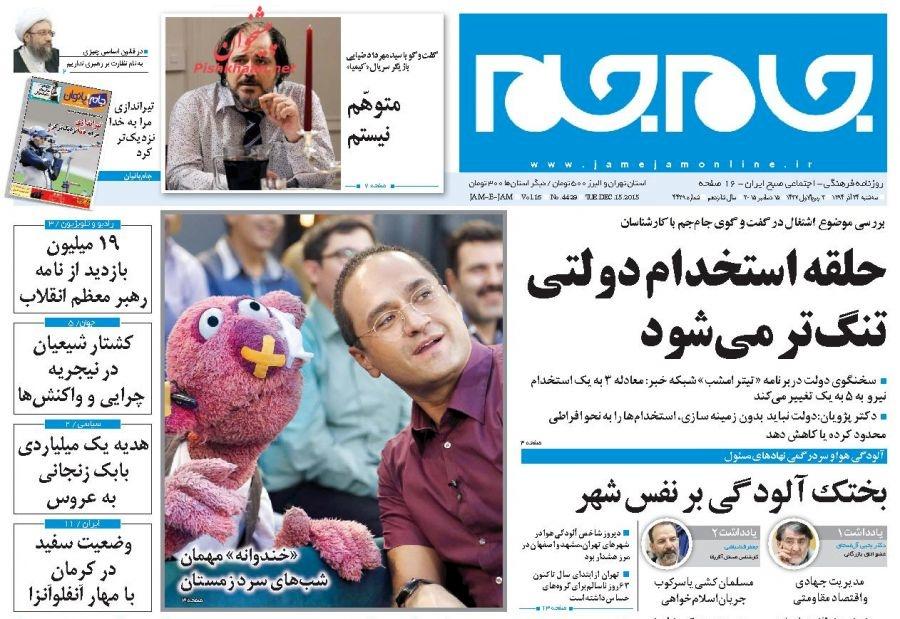 عناوین اخبار روزنامه جام جم در روز سه شنبه 24 آذر 1394 :