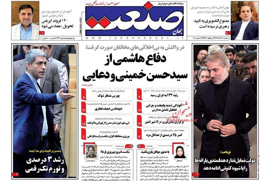 عناوین اخبار روزنامه جهان صنعت در روز سه شنبه 24 آذر 1394 :