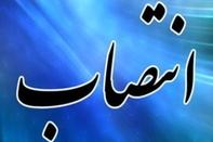 ذیحساب ومدیر کل امور مالی شرکت شهر فرودگاهی امام خمینی(ره) منصوب شد