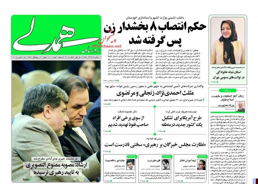 عناوین اخبار روزنامه همدلی در روز سه شنبه 24 آذر 1394 :