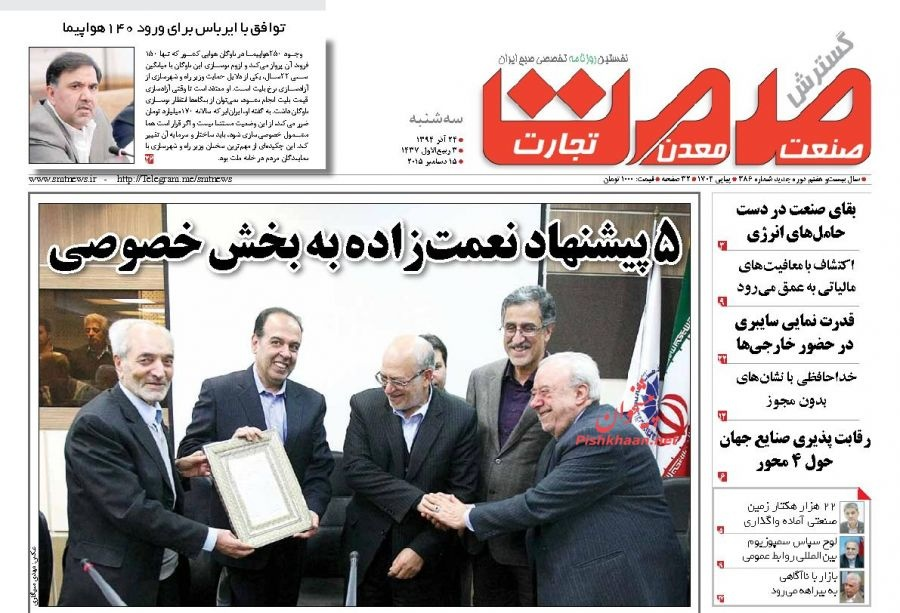 عناوین اخبار روزنامه گسترش صمت در روز سه شنبه 24 آذر 1394 :