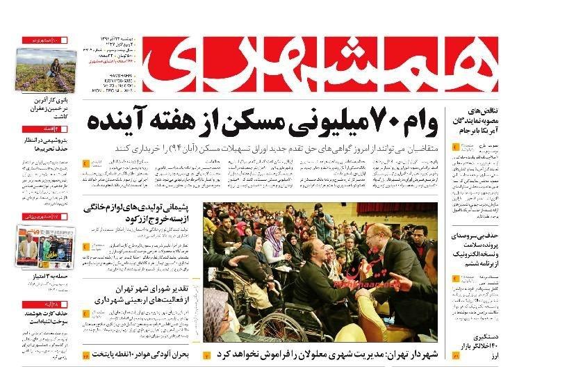 عناوین اخبار روزنامه همشهری در روز دوشنبه 23 آذر 1394 :