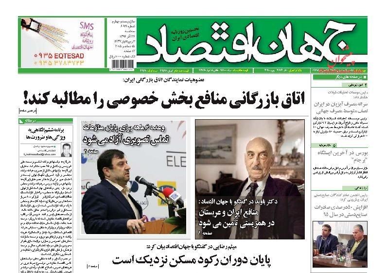 عناوین اخبار روزنامه جهان اقتصاد در روز سه شنبه 24 آذر 1394 :