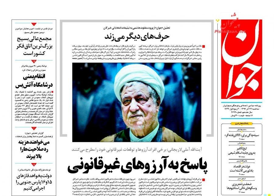 عناوین اخبار روزنامه جوان در روز سه شنبه 24 آذر 1394 :