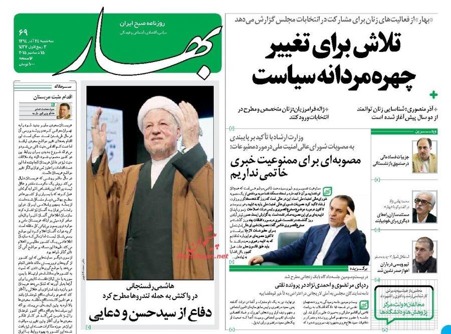عناوین اخبار روزنامه بهار در روز سه شنبه 24 آذر 1394 :