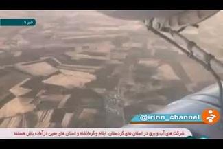 تصاویر هوایی از مناطق زلزله زده غرب کشور