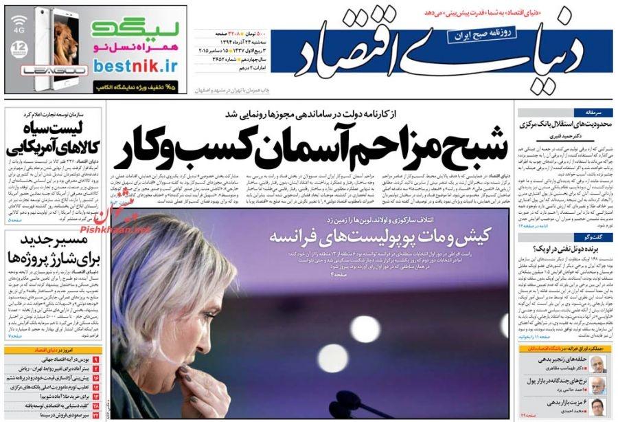 عناوین اخبار روزنامه دنیای اقتصاد در روز سه شنبه 24 آذر 1394 :